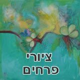 ציורי פרחים (1)