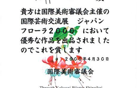 פרס הצטיינות בתערוכה הבינלאומית לציורי פרחים ביפן